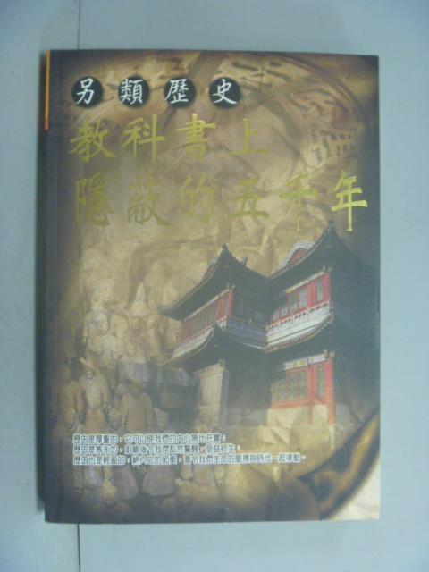 【書寶二手書T1/歷史_LEE】另類歷史教科書上隱藏的五千年_秦漢唐