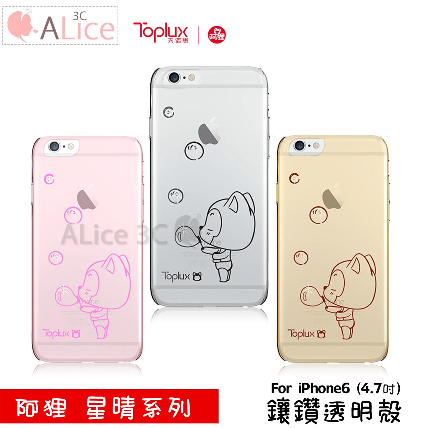 阿狸iPhone 6星晴系列C-I6-035水晶透明殼施華洛世奇水鑽保護殼4.7吋Alice3C