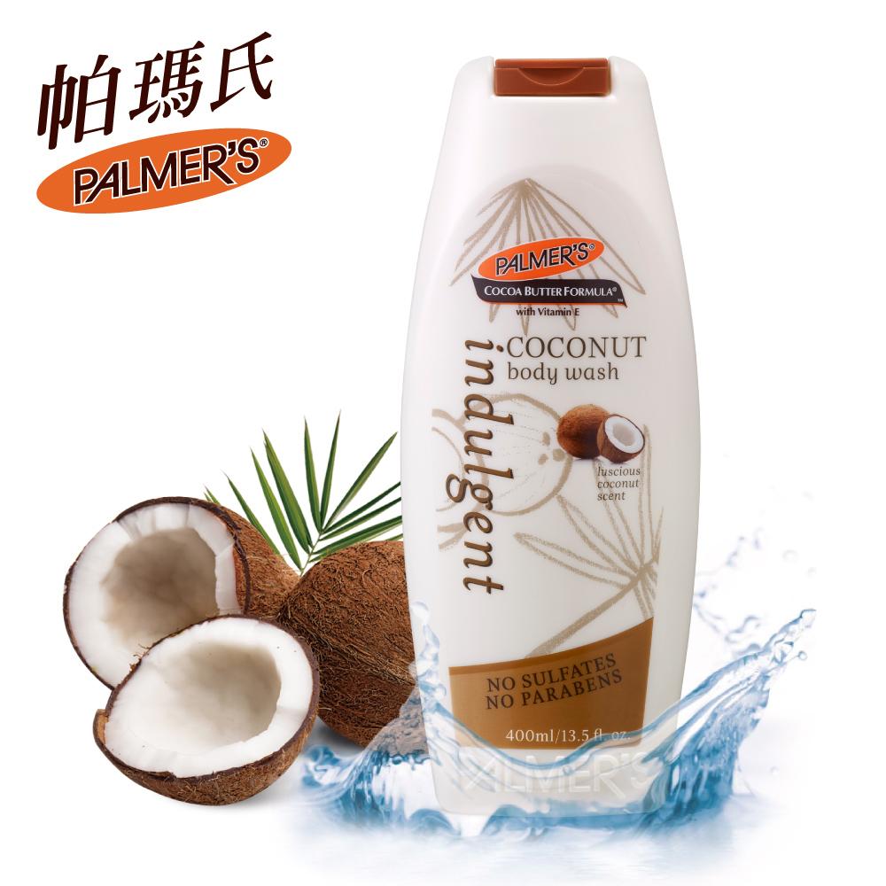 (8月)Palmers帕瑪氏 異國香氛水潤沐浴乳(天然椰子) 400ml (沐浴保養一次OK 溫和水潤 展現完美膚觸)