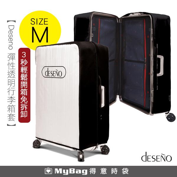 Deseno 防塵套 彈性透明行李箱套-M 獨特拉鍊設計 開箱面拆卸 得意時袋