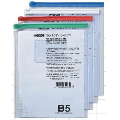 【奇奇文具】【COX 三燕 拉鍊袋】153V B5 (直) 透明拉鏈袋/ 收納袋/拉鍊袋/防塵收納袋 220x290mm