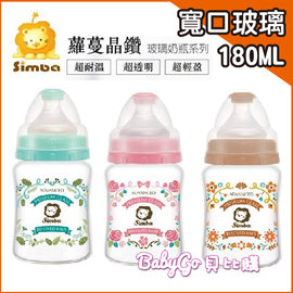 *babygo*Simba小獅王辛巴 蘿蔓晶鑽寬口葫蘆玻璃小奶瓶 180ml●輕盈●透明●耐溫