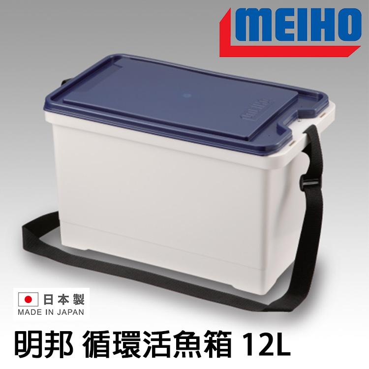 漁拓釣具明邦アヅカンサイクロン12L循環活魚箱