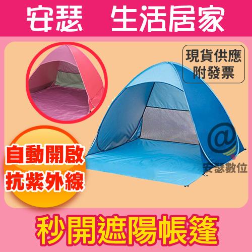 【秒開遮陽帳篷 藍/粉 附儲物袋】自動開啟 速開帳篷 適用2-3人 抗UV90% 露營 速開 秒開帳篷