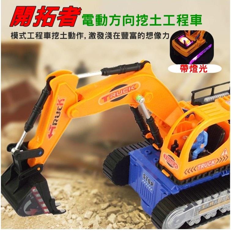 兒童玩具 挖土機玩具 電動萬向挖土工程車 寶貝童衣