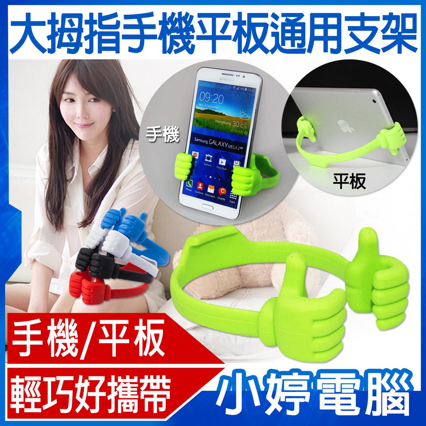 【24期零利率】全新 大拇指手機平板通用支架 懶人支架/通用平板立架/手機座/iPad/HTC/蘋果