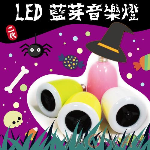 耀偉LED藍芽音樂燈-顏色隨機無線音響燈泡藍芽藍牙Bluetooth