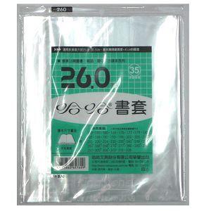 哈哈  傳統塑膠PP書套-260