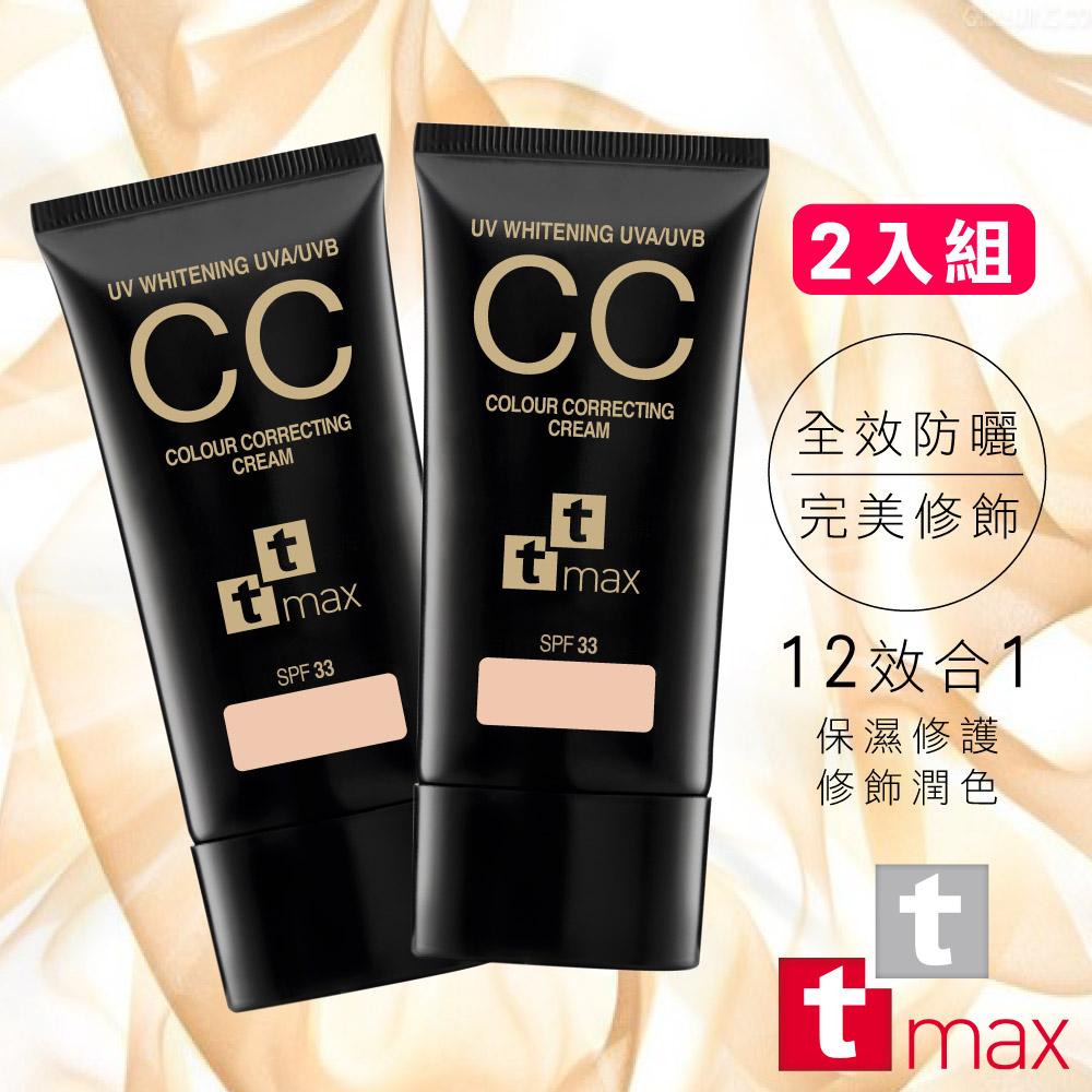 防曬 保濕【tt max】全效完美修飾CC霜SPF33★★★(2入組)
