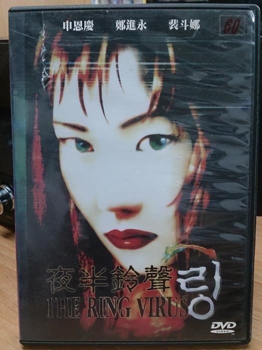 挖寶二手片-260-012-正版DVD*韓片【夜半鈴聲】鄭進永*申恩慶*裴斗娜
