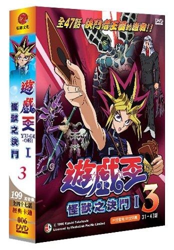 遊戲王怪獸之決鬥第一部3 DVD第31~47話國語發音Yu-Gi-Oh Duel Monsters