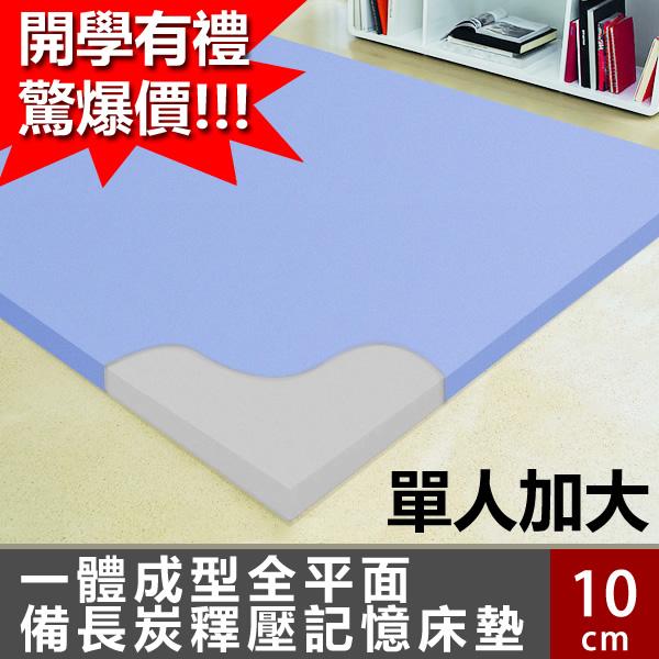 SN 3.5尺單人加大-備長炭記憶床墊平面厚10cm可拆式吸濕排汗布套添加3M藥劑*台灣製三井武田