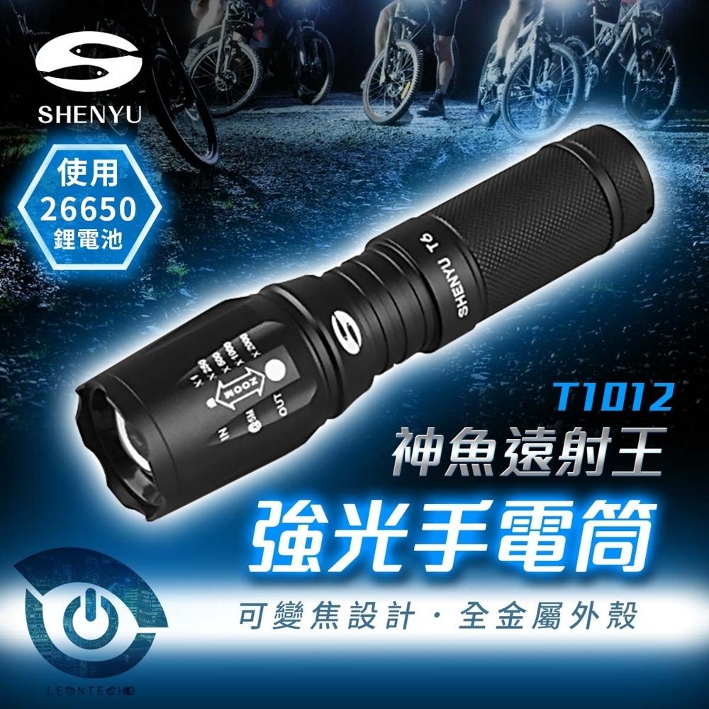 神魚 T6強光LED手電筒 10W 22650電池 充電防水 伸縮遠近 續航加倍 多功能戶外露營