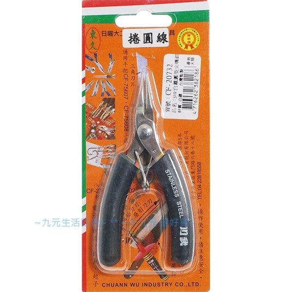 【九元生活百貨】川武CF-20732 圓型尖嘴鉗/3.5吋 圓型鉗 電工鉗 捲圓線