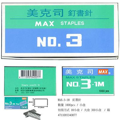 MAX 美克司 NO.3-1M 釘書針