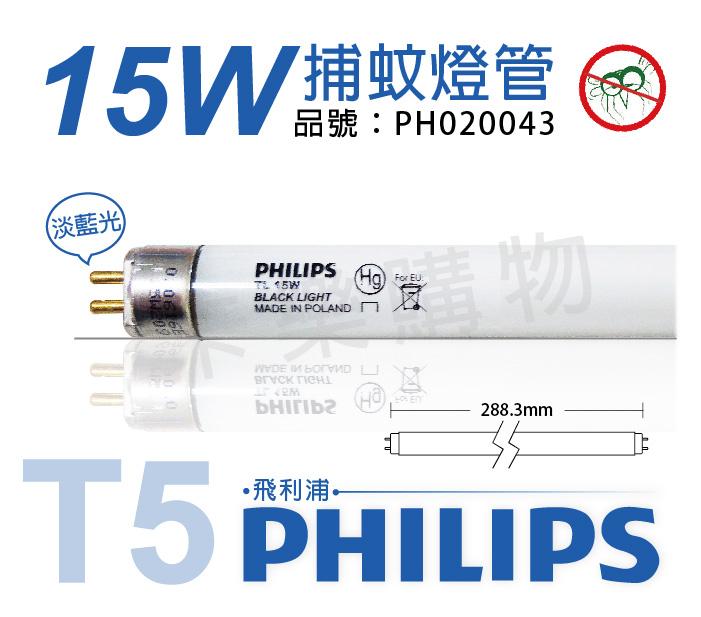 PHILIPS飛利浦 TL5 15W 捕蚊燈管 T5 捕蚊燈專用_PH020043