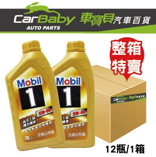 【車寶貝推薦】Mobil 美孚1號5W-50魔力機油(整箱)