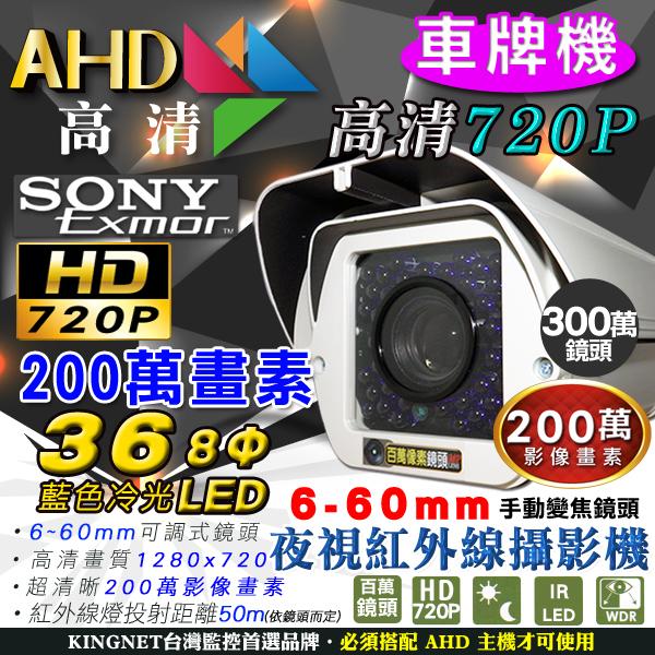 監視器攝影機 KINGNET 720P 車牌機 36大燈防護罩夜視紅外線攝影機 SONY晶片 冷光 6-60mm鏡頭 台灣