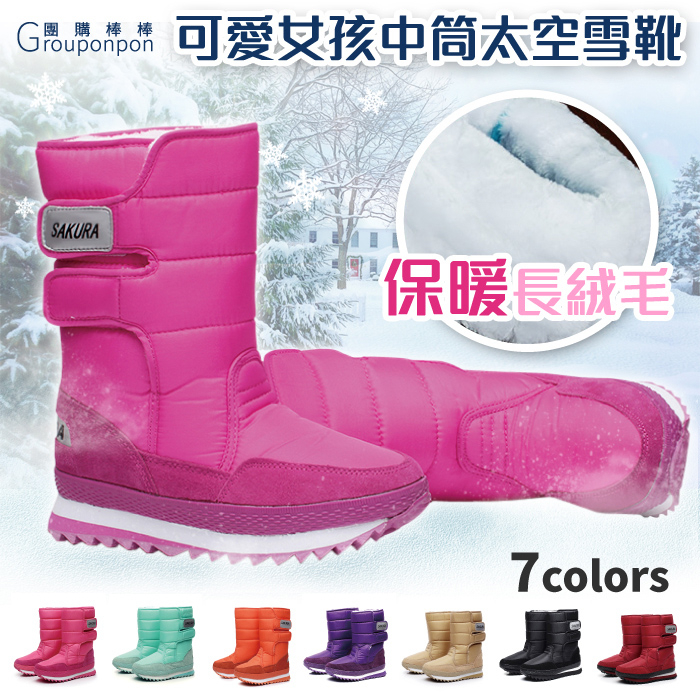 團購棒棒可愛女孩保暖中筒太空雪靴7色36-40滑雪防滑馬卡龍魔鬼氈EVA橡膠抓絨