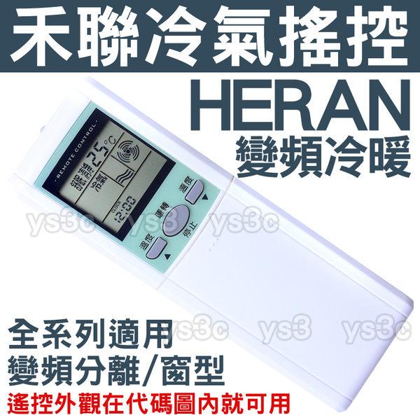 HERAN禾聯冷氣遙控器全系列適用禾聯變頻冷暖冷氣遙控器變頻分離式窗型