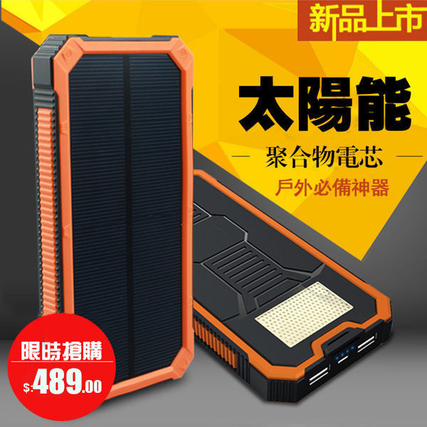 現貨 行動電源-20000毫安 戶外露營燈【太陽能充電】
