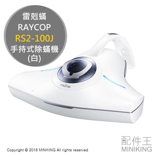 【配件王】日本代購 一年保 RAYCOP 雷剋蟎 RS2-100J 白 除蟎機 手持式 吸塵器