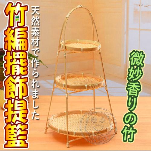 【培菓幸福寵物專營店】 餐廳料理竹編藍擺件擺盤擺飾提籃3層