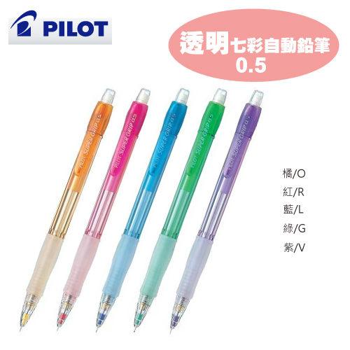 《PILOT 百樂》0.5 透明七彩自動鉛筆 H-185N