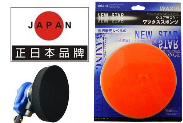 吉特汽車百貨日本進口N-STAR 6吋氣動式打蠟海綿平面型附母魔鬼氈不傷車身