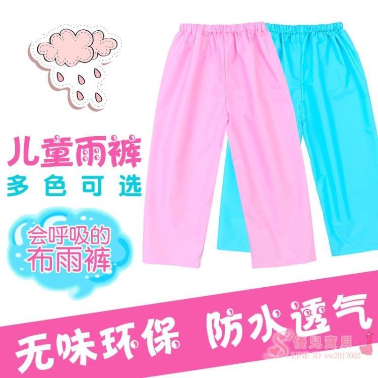 男女兒童雨褲防水長褲嬰幼兒學生寶寶分體雨褲優兒寶貝
