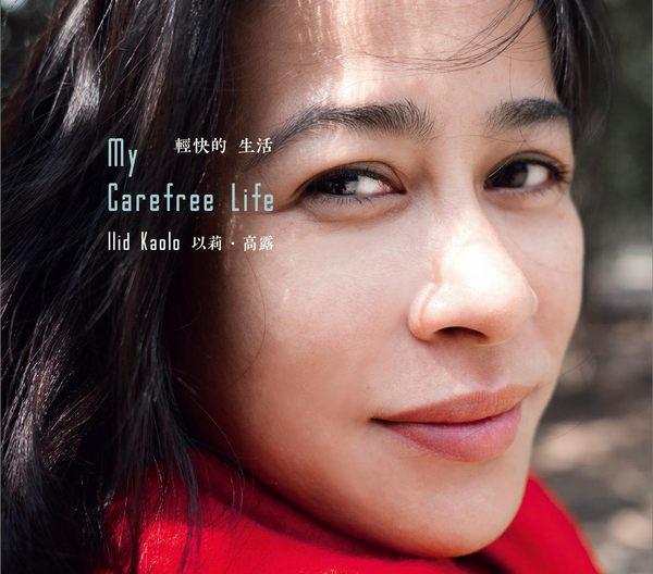 以莉.高露 輕快的生活 CD  (音樂影片購)