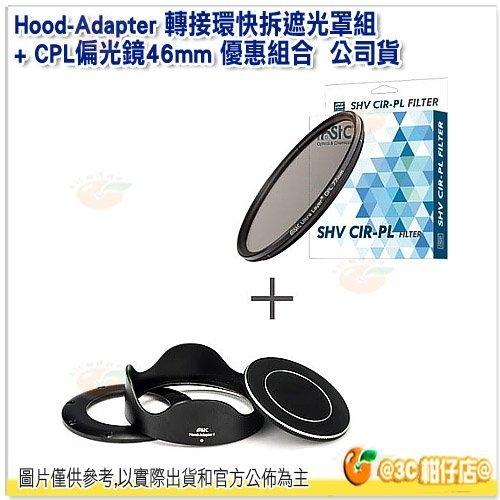 STC Hood-Adapter轉接環快拆遮光罩組公司貨for SONY RX100系列CPL偏光鏡46mm優惠組合