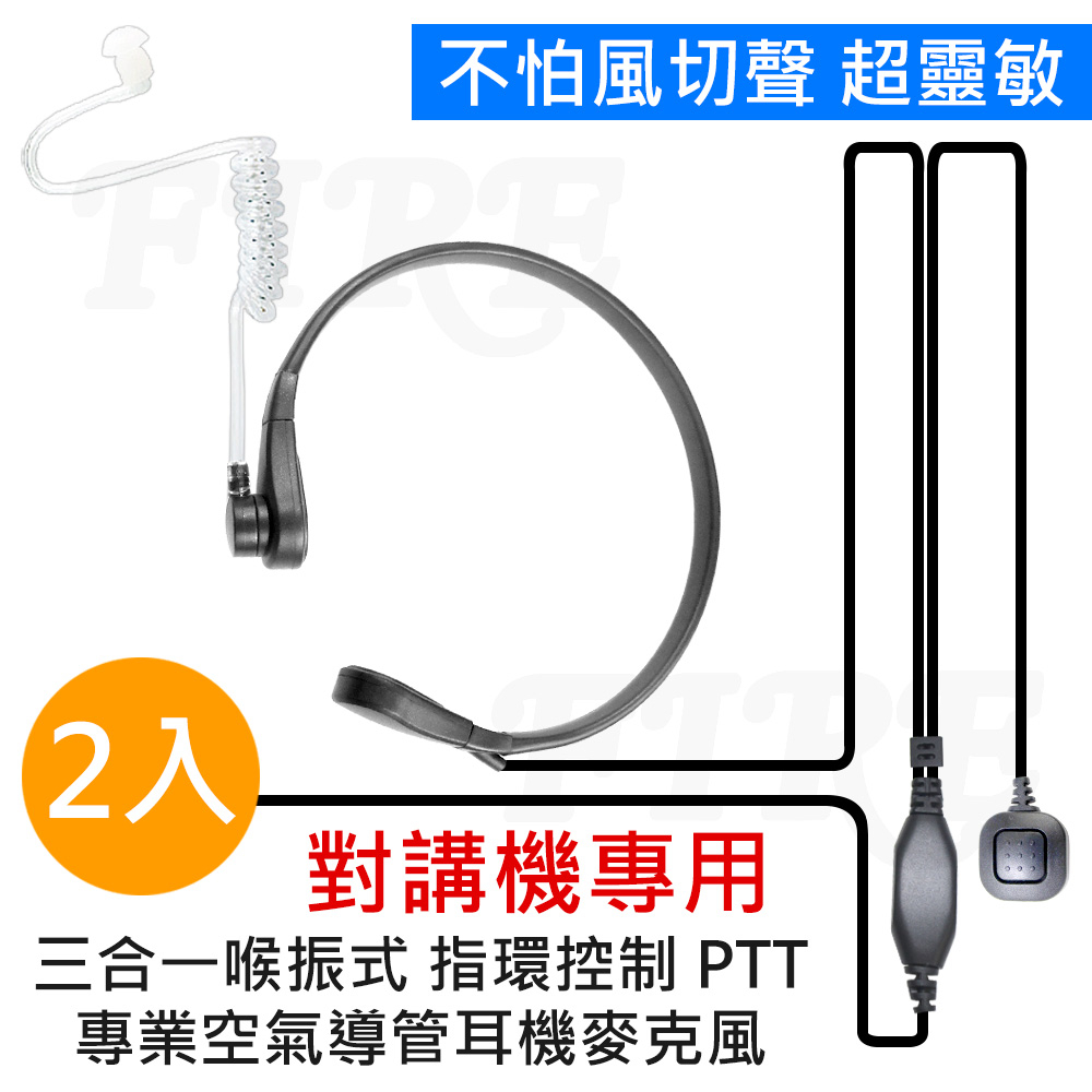 2入喉振式三合一無線電對講機專用指環控制PTT專業空氣導管式耳機