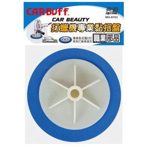 CARBUFF車痴海綿黏扣盤6吋MH-8703