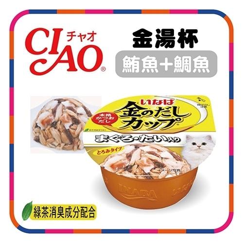 日本直送CIAO金湯杯-鮪魚鯛魚70g IMC-140-48元可超取C002G40
