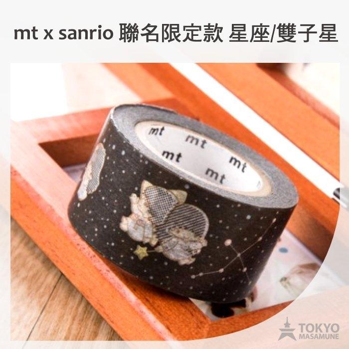 特價9折東京正宗日本mt masking tape紙膠帶mt x sanrio三麗鷗聯名限定款星座雙子星MTSARI05