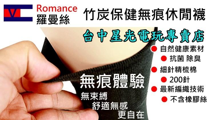 【優質襪品】☆ Romance 羅曼絲 無痕休閒襪 竹炭棉襪 200細針 寬口 ☆全新品【22-26CM】
