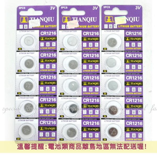 【GU301】環保型鈕扣電池/水銀電池CR1216 遙控器電池 3V(一卡5顆)~不拆售★EZGO商城★