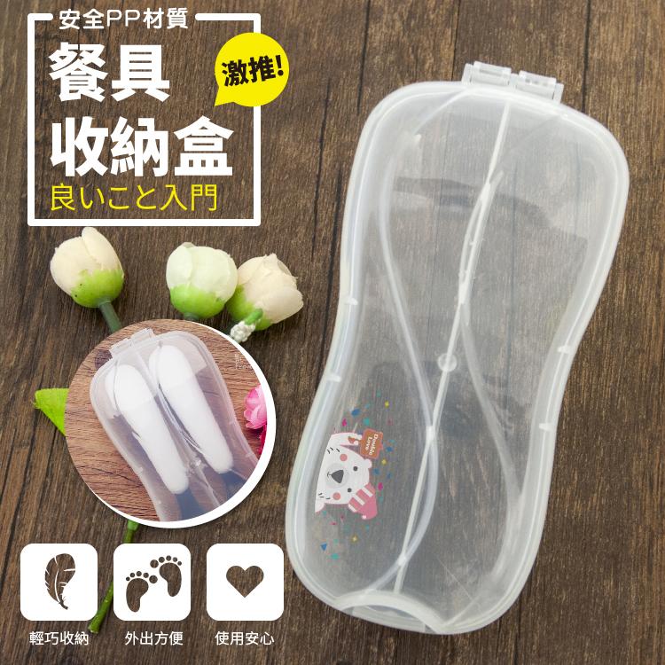 湯匙盒 收納盒 寶寶學習餐具 透明收納盒  外出收納盒 母嬰同室 餐具收納 【ED0005】