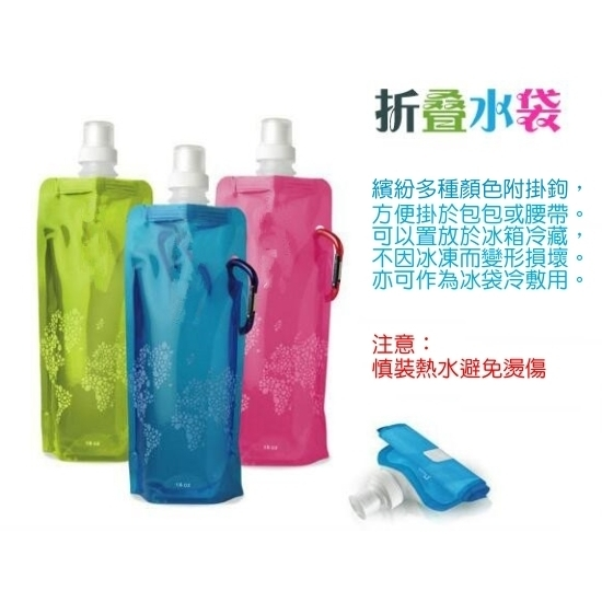 素面折疊式運動水壺可印LOGO-不含BPA喝完可折疊放口袋方便攜帶與收納