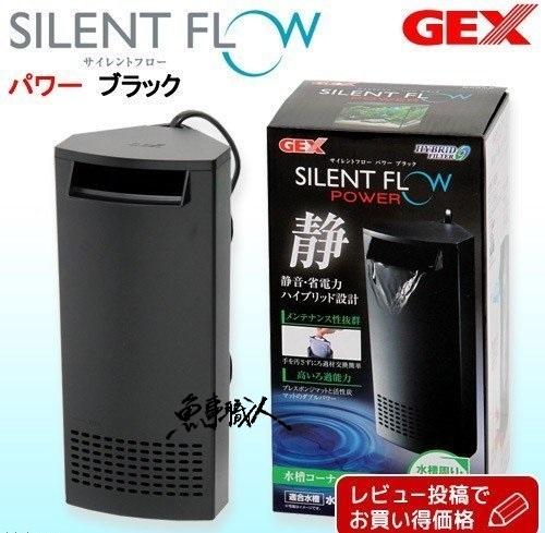 GEX日本五味角落多用途過濾器S型黑角蛙烏龜樹蛙半水景缸過濾器魚事職人