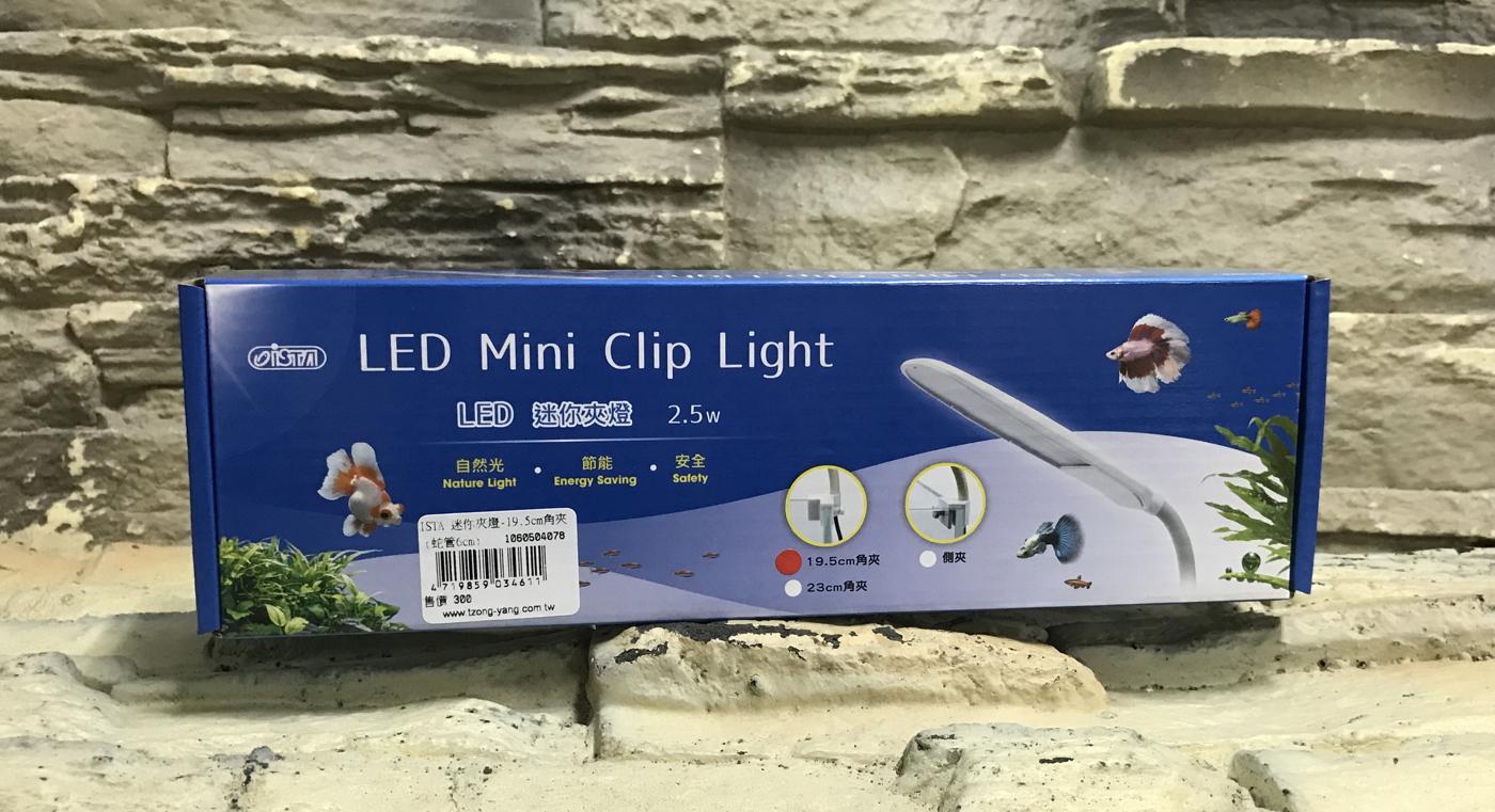 西高地水族坊台灣伊士達ISTA LED迷你夾燈-19.5cm角夾蛇管10cm