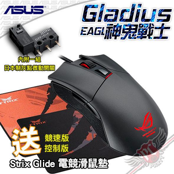 [ PC PARTY ] 華碩 ASUS ROG Gladius 神鬼戰士 電競滑鼠 日本製微動開關 送滑鼠墊
