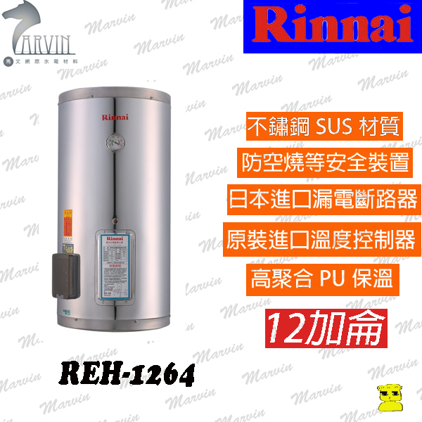 林內電熱水器12加侖儲熱式電熱水器REH-1264直掛日本進口漏電斷路器不銹鋼SUS系列水電DIY