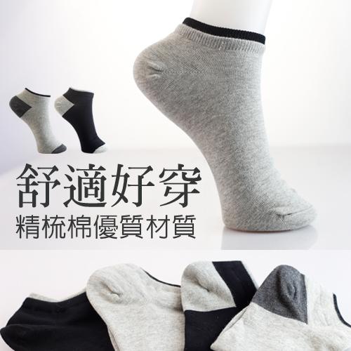 【 唐朵拉 】優質精梳棉船型襪 棉質/舒適透氣/男襪/情侶襪/好穿/運動(106)