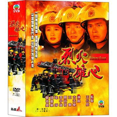 港劇 - 烈火雄心DVD (全43集/8片) 王喜/古天樂/關詠荷