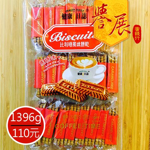 【譽展蜜餞】健康日誌比利時風味餅乾(焦糖味)/1396 g /110元
