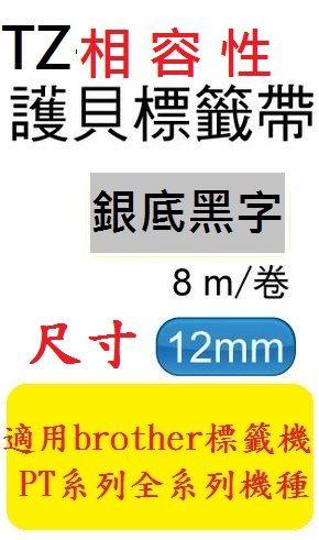 TZ相容性護貝標籤帶(12mm)銀底黑字適用: PT-1280/PT-2430PC/PT-2700/PT-9500PC/PT-9700PC(TZ-731/TZe-731)