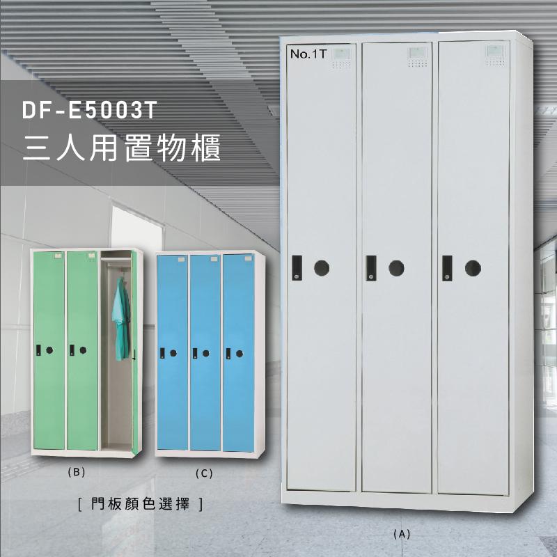 【100%台灣製】大富DF-E5003T多用途置物櫃 衣櫃 員工櫃 置物櫃 收納置物櫃 游泳池 更衣室
