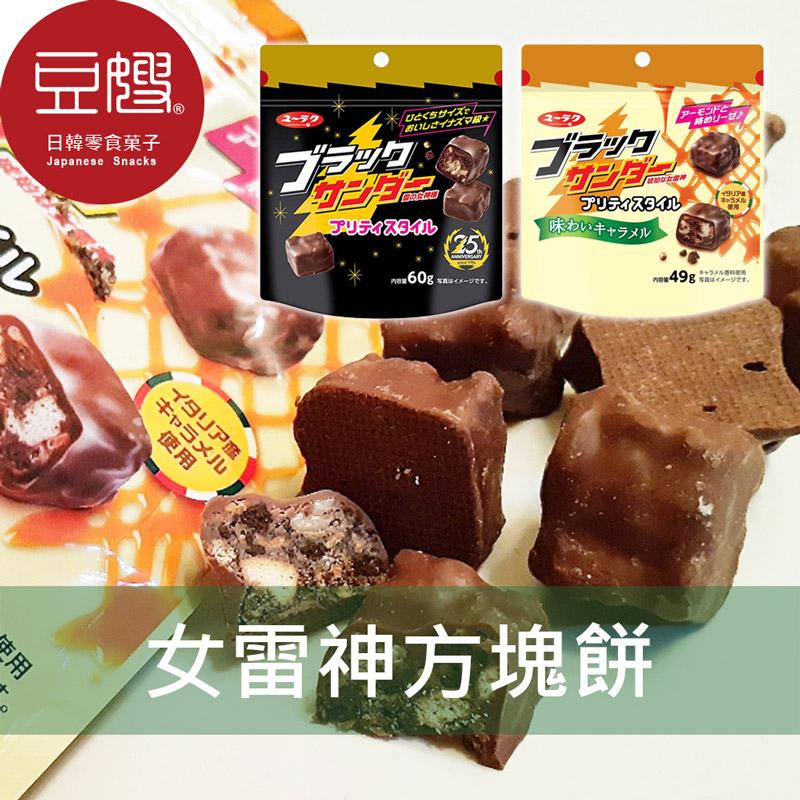 【豆嫂】日本零食 有樂 女雷神 方塊巧克力餅乾(原味/焦糖)